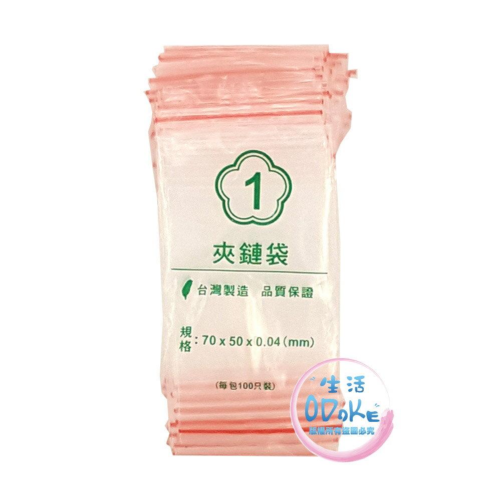 PE夾鏈袋1號(單包) 由任袋 透明袋子食品袋 夾鍊袋 透明袋 分裝 收納袋 收藏袋拉鍊袋衣物收納【生活ODOKE】