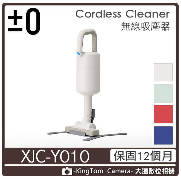 ±0 正負零 XJC-Y010 吸塵器量 無線 充電式 群光公司貨