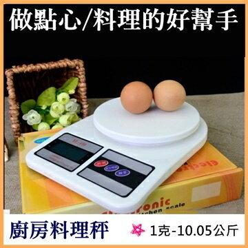[Hare.D] 廚房 料理秤 1克 - 10.05公斤 電子秤 點心用具