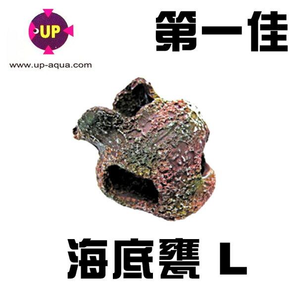 [第一佳水族寵物]台灣UP雅柏〔F-956-L〕活礁石系列-海底甕L假活石海水繁殖躲藏過濾裝飾