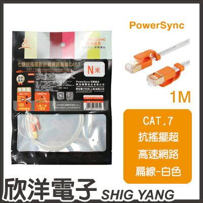 ※欣洋電子※群加RJ45CAT.710Gbps抗搖擺超高速網路線-扁線(白色)1M(CLN7VAF9010A)PowerSync包爾星克