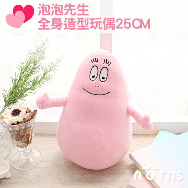 NORNS【泡泡先生全身造型玩偶25CM】正版Barbapapa 粉色粉紅 娃娃 絨毛玩具抱枕 梨狀 可愛療癒系