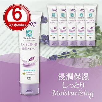 Facial Soap 【Japan Brand】SHOKUBUTSU MONOGATARI Moisturizing *6 tubes  LION 日本 獅王