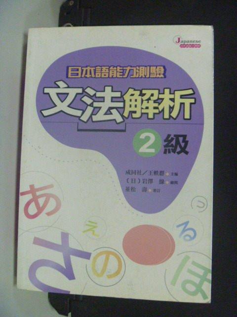 【書寶二手書T8/語言學習_GCV】日本語能力測驗文法解析2級_成同社