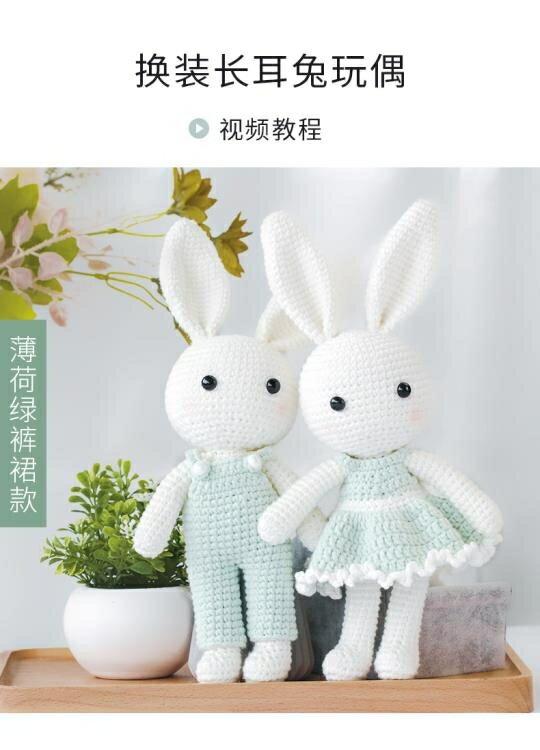 鉤針編織毛線玩偶diy手工材料包織娃娃寶寶成人手作兔子視頻 概念3C
