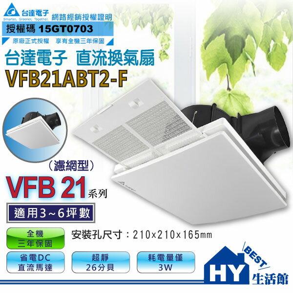 台達 VFB21ABT2-F 濾網型循環換氣扇 通風扇《HY生活館》水電材料專賣店