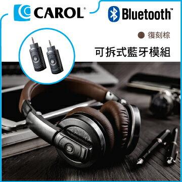 【CAROL】無線藍牙高音質耳機 BTH-830 復刻棕豪華版 - 全球獨創可拆式藍牙模組、低延遲影音遊戲實時同步