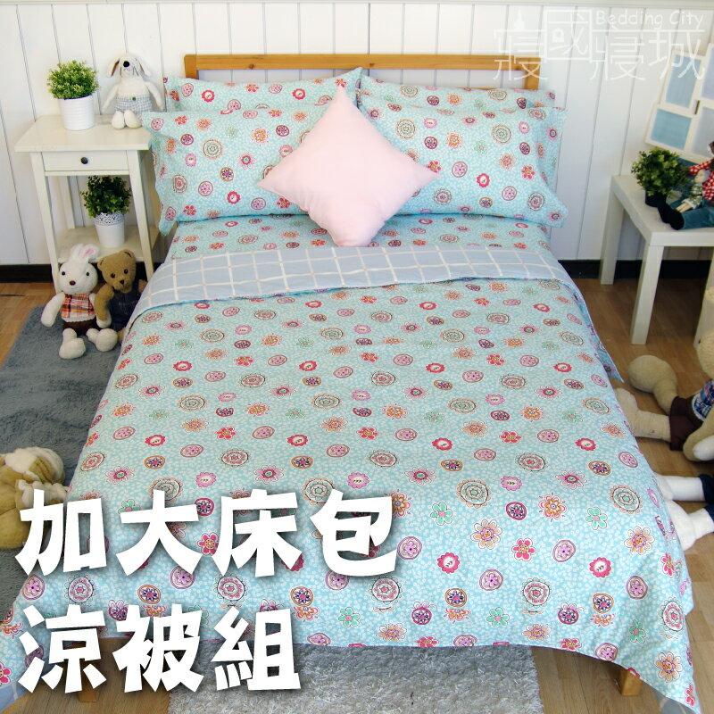 加大雙人床包涼被4件組-花樣格紋 【精梳純棉、吸濕排汗、觸感升級】台灣製造 # 寢國寢城 0