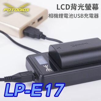 [享樂攝影]FOTODIOX LP-E17 LCD液晶螢幕USB相機鋰電池充電器 micro USB 行動電源充電 EOS 750D 760D M3 M5