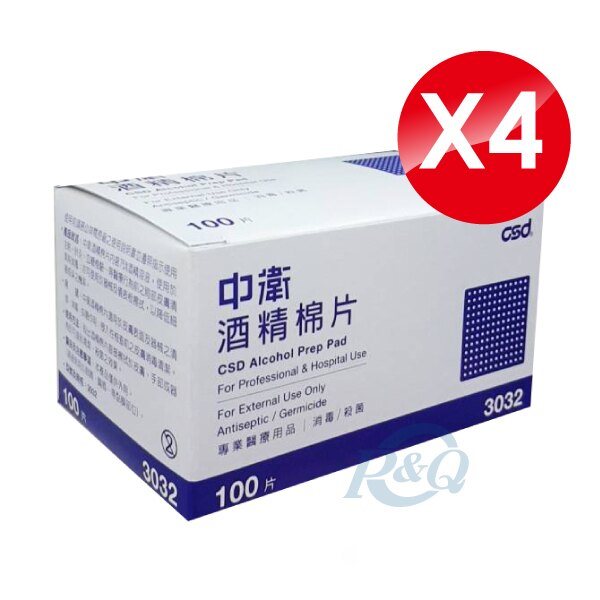 (4入組)專品藥局 中衛酒精棉片 100片 / 盒x4-藍色包裝盒【2011939】 0