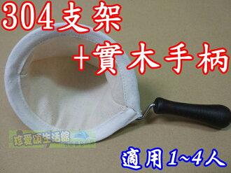 【珍愛頌】F017 台灣製造 法蘭絨手柄咖啡濾網 304不鏽鋼支架 手沖咖啡 手沖濾網 咖啡濾布 法絲絨 露營 休閒