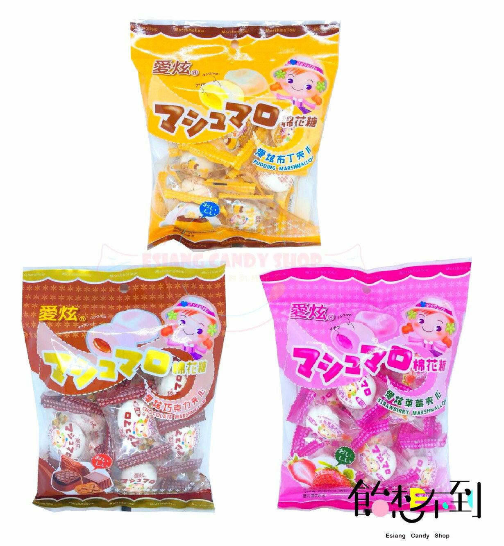 【新苗】愛炫夾心棉花糖 80g - 巧克力 / 草莓 / 布丁