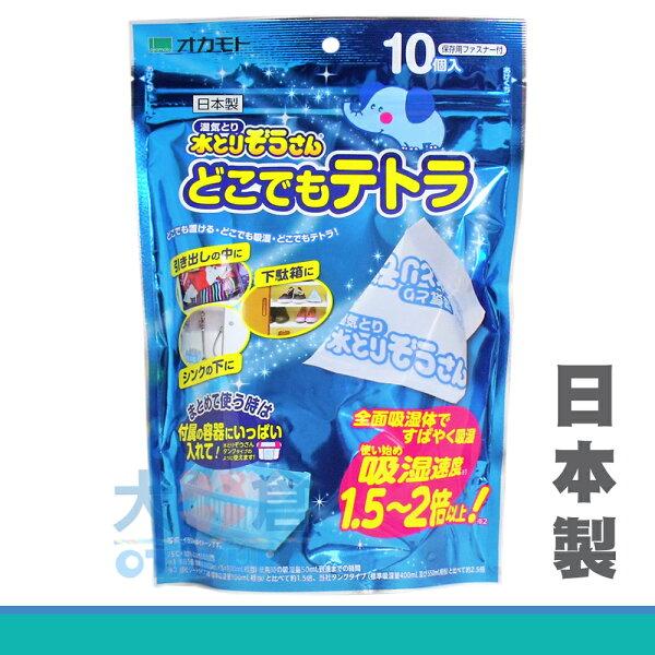 日本製OKAMOTO崗本小象乾燥劑除濕包乾燥包附收納盒10入782434