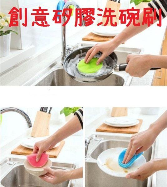 魔術 矽膠洗碗刷 洗臉刷 菜瓜布 洗杯刷 洗瓶刷 【H00033】