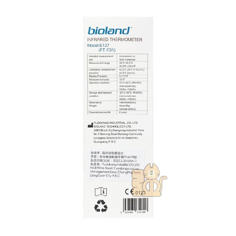 bioland 愛奧樂 紅外線體溫計 福達康 臨床變色體溫計 E127 額溫槍 體溫計 量體溫