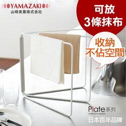 日本【YAMAZAKI】Plate摺疊抹布架★清潔工具架/廚房收納/毛巾架/居家收納