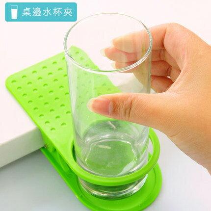 桌邊水杯夾 杯架 (不挑色)