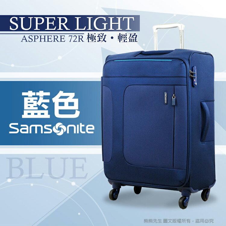 《熊熊先生》新秀麗 Samsonite 可加大行李箱 20吋旅行箱 大容量登機箱 商務箱 TSA海關密碼鎖 72R 送自選好禮