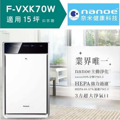 Panasonic15坪nanoe加濕型空氣清淨機F-VXK70W國際牌公司貨免運0利率