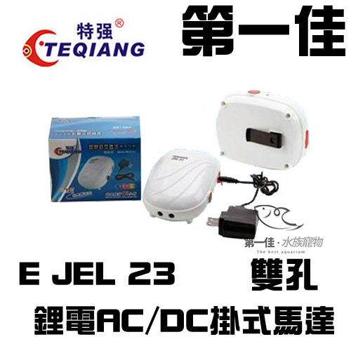 第一佳水族寵物:[第一佳水族寵物]中國TEQIANG特強鋰電ACDC掛式馬達EJEL23雙孔打氣機不斷電空氣幫浦免運費