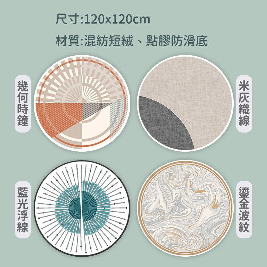 北歐輕奢風圓形地毯(120*120) 地毯 吸水墊 腳踏墊 踏墊 7