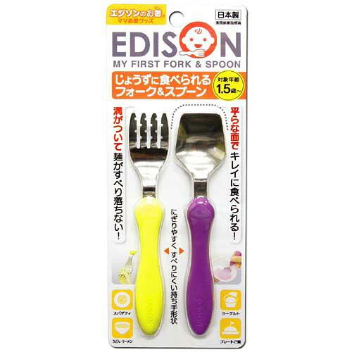 日本 EDISON 不鏽鋼幼兒學習湯叉組 / 叉匙 黃紫好窩生活節 0
