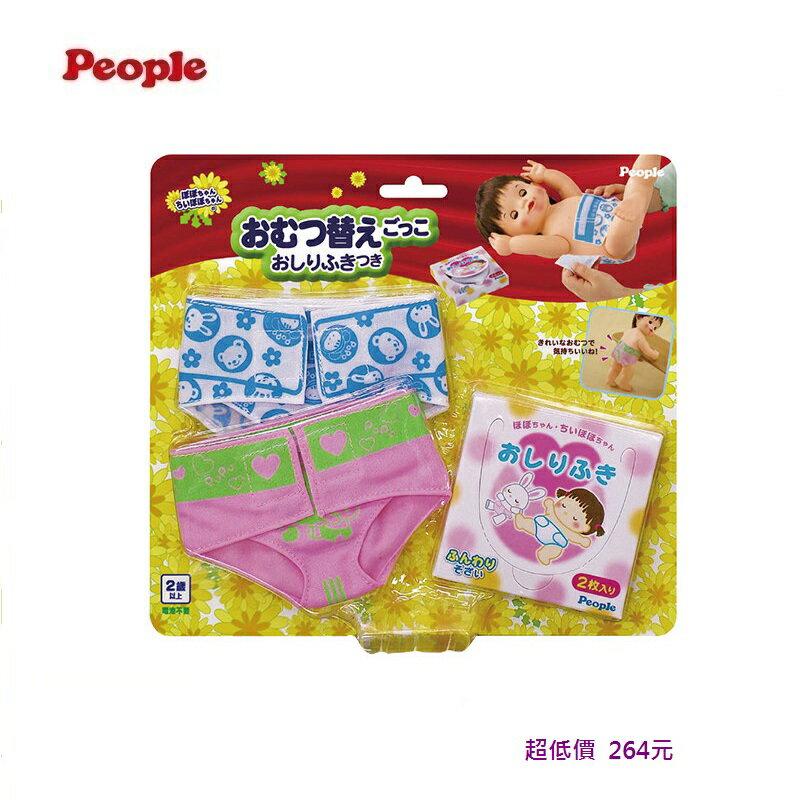 *美馨兒* 日本 People - POPO-CHAN 超逼真尿布組合玩具(不含洋娃娃) 264元