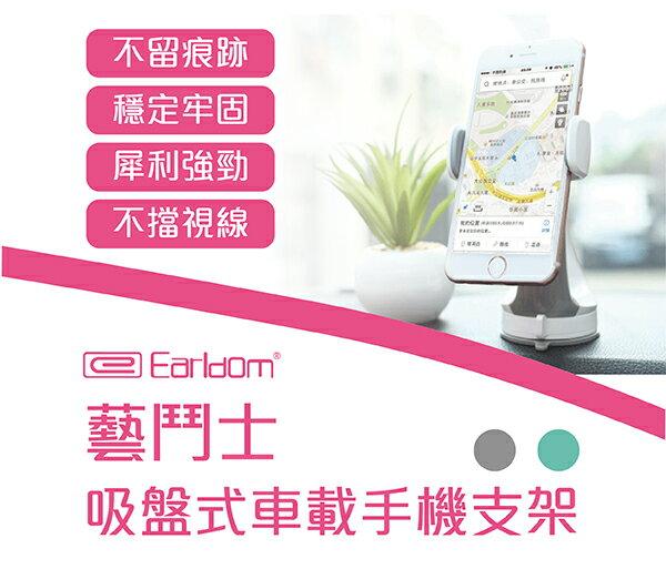 coni shop:【conishop】EarldomET-03汽車手機架360度旋轉手機導航夾持式支架萬用手機支架導航支架