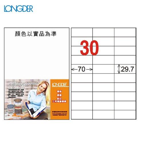 辦公小物嚴選~龍德A4三用電腦標籤(雷射噴墨)LD-834-W-A(白)30格(105張盒)(列印標籤)