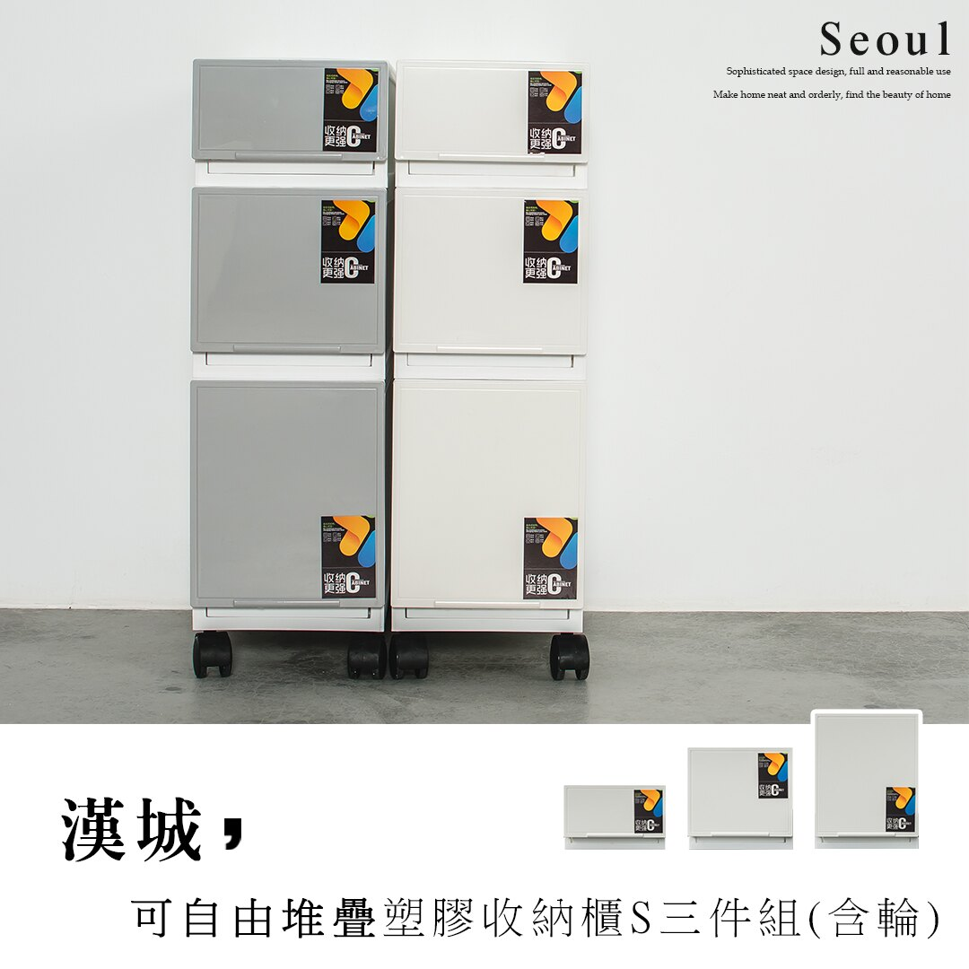 【dayneeds】漢城 可自由堆疊塑膠收納櫃 【S系列三入組含輪】抽屜櫃 收納箱 收納盒 隙縫櫃 窄櫃