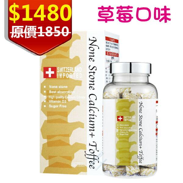 西德有機優利液鈣-草莓口味60顆罐來自瑞士檸檬酸鈣