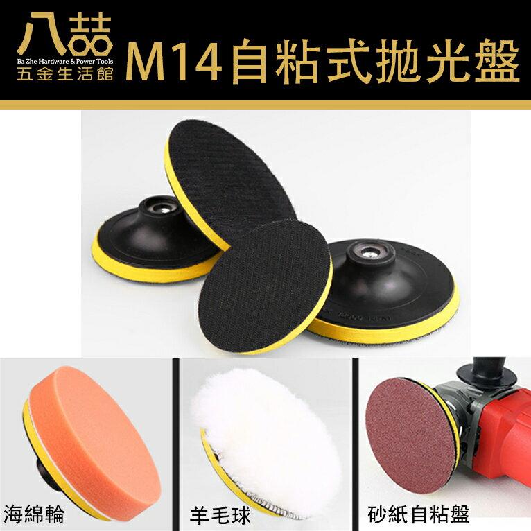 盤自黏式3吋.4吋.5吋.6吋.7吋拋光盤M14牙 黏扣盤 自黏盤 橡膠盤 海棉盤 魔鬼氈底盤 角磨機 打蠟機 打磨拋光用