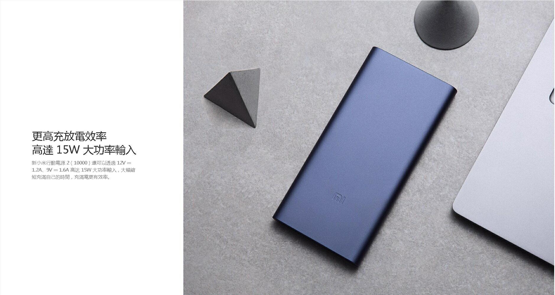 最新版 小米 行動電源 第2代 雙輸出 台灣官方代購 10000mAh 雙向快充 鋰聚合物電芯 鋁合金金屬外殼 正版 5