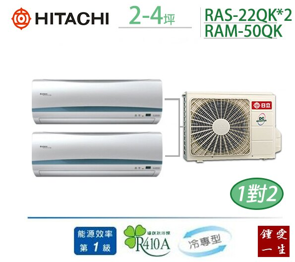 日立變頻分離式一對二冷氣*適用2-4坪*RAS-22QK*2/RAM-50QK 免運+贈好禮+基本安裝