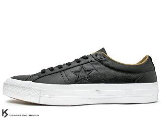 2016 最新 經典百搭 CONVERSE ONE STAR LEATHER OX 全黑 黑白 星星 皮革 LUNARLON 太空緩震鞋墊搭載 舒適度提升 匡威 帆布鞋 (153701C) 0716