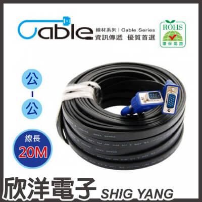※ 欣洋電子 ※ Cable 超薄型高解析2919螢幕線 20M (F14HD1515PP20) VGA 公-公 解析支援1440x900