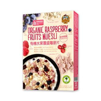有機水果覆盆莓麥片