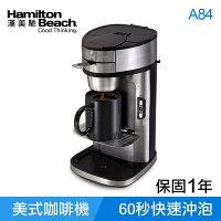 涼夏咖啡機到【6月限定】Hamilton Beach 美國漢美馳 A84 美式咖啡機 研磨咖啡機 公司貨就在達人3C推薦涼夏咖啡機
