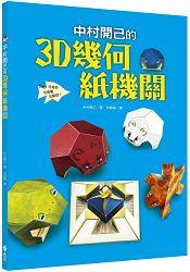 中村開己的3D幾何紙機關 0