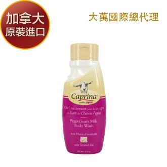 *Caprina肯拿士*新鮮山羊奶沐浴乳 (蘭花香味) 350ml