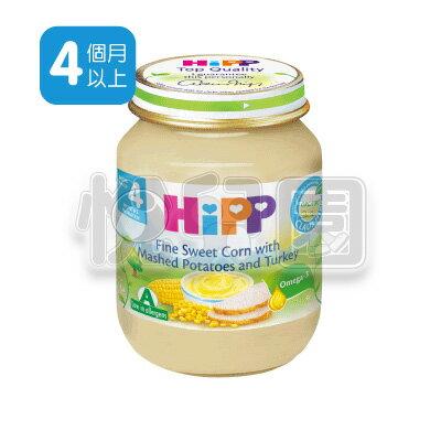 HiPP喜寶天然玉米馬鈴薯火雞全餐125g【悅兒園婦幼生活館】