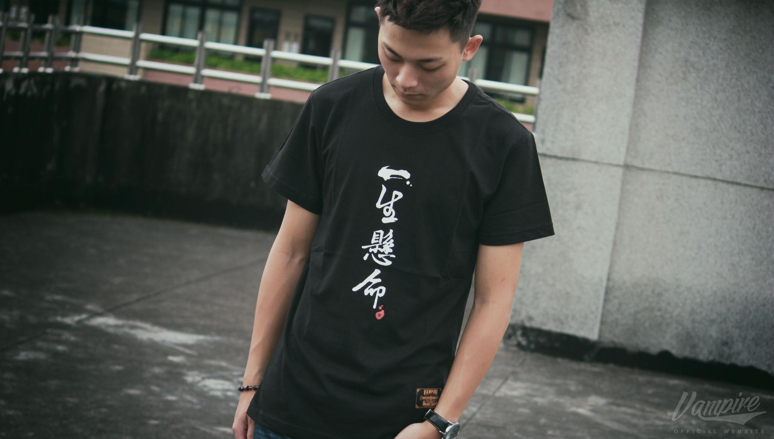 『 FREED ONLINE SHOP 』15 S S 「一生懸命」中文字復刻短TEE 黑底白字