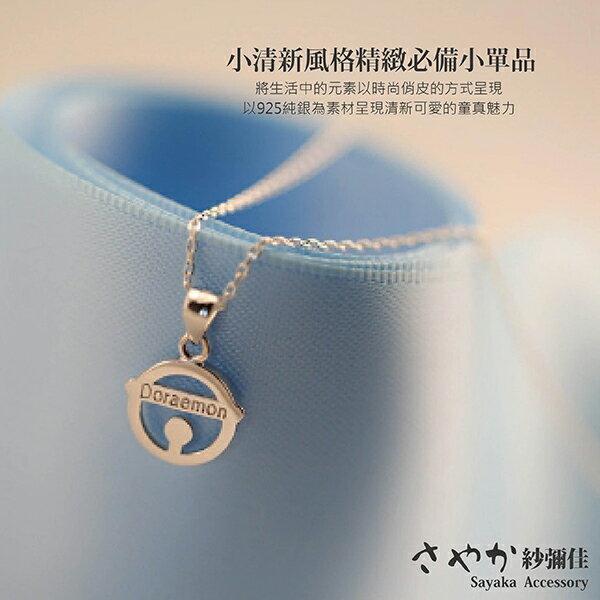 【Sayaka紗彌佳】925純銀可愛叮噹貓項鍊 3