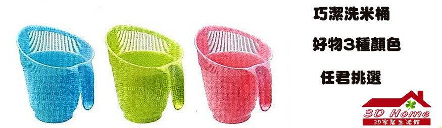 巧潔洗米桶 - 1入(顏色隨機)
