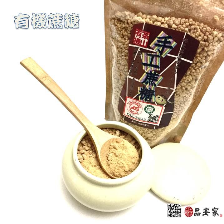 【有機蔗糖】阿里山茶山部落古法製作--220g