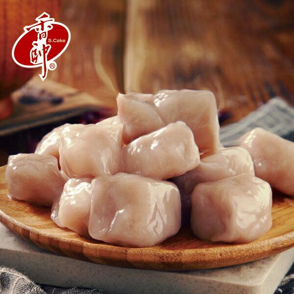 【香帥蛋糕】香帥頂級QQ芋圓單入-請冷凍保存!★樂天歡慶母親節滿499免運