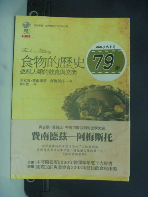 ~書寶 書T2/餐飲_GOB~食物的歷史:透視人類的飲食與文明_韓良憶