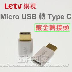 【鍍金轉接頭】Letv 樂視 Micro USB 轉 Type C 轉接頭/一組三入/轉接線/Android/HTC/三星/LG/ASUS-ZY