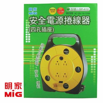 <br/><br/>  MIG明家 SP-412 4插座電源捲線器30呎 / 組<br/><br/>