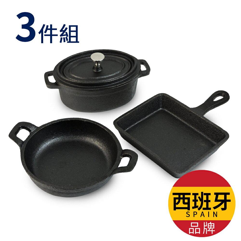 迷你 扭蛋 鑄鐵鍋 西班牙品牌 - 3件組